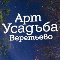 Веретьево. Место силы