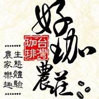 好珈‧在三義-Hoka in Sanyi【好珈農莊】