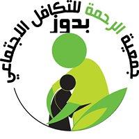 جمعية الرحمة للتكافل الاجتماعي