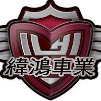 Yamaha YSP YMS 緯鴻車業