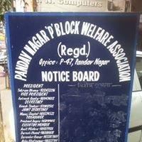 P-Block Welfare Association