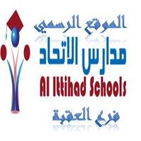 مدارس الاتحاد العقبة