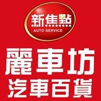 New Focus Auto Taiwan