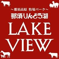 那須りんどう湖 LAKE VIEW