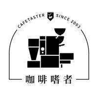 Cafetaster  咖啡嗜者