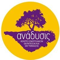 Anadysis-Κέντρο Ενεργειακών Θεραπειών και Εκγύμνασης