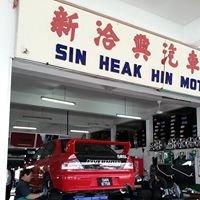 Sin Heak Hin Motor Service  新洽興汽車服務中心