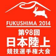 第98回日本陸上競技選手権大会