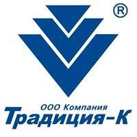 Компания «Традиция-К»