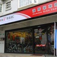 漢馬單車館