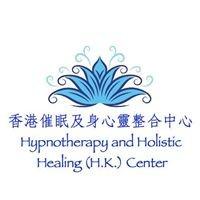 香港催眠及身心靈整合中心