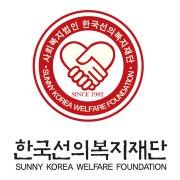 한국선의복지재단