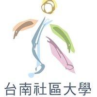 台南社區大學