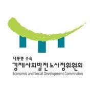 경제사회발전노사정위원회