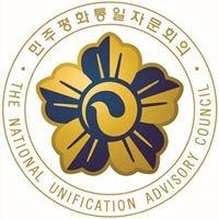 민주평화통일자문회의 National Unification Advisory Council