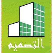 Al Tasmem Company