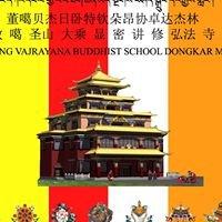 Khangjong Vajrayana Buddhist School ~ Dongkar Monastery