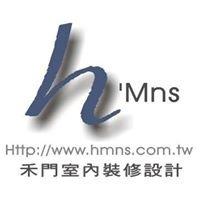 H'mns Interior Design Studio 禾門室內設計