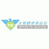 大鷲體育用品社