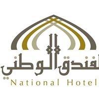الفندق الوطني National Hotel - Jerusalem