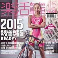 樂活單車雜誌BicycleLohas