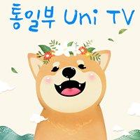 통일부 인터넷 통일방송 Uni TV