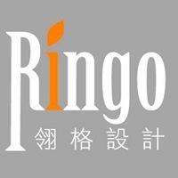 翎格設計 Ringo Design