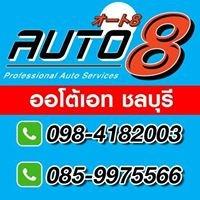 Auto8 - ออโต้เอท ชลบุรี