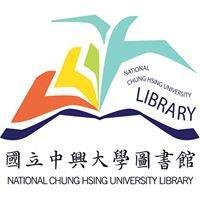 中興大學圖書館
