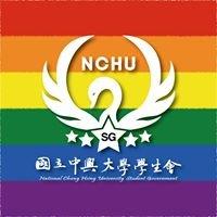 國立中興大學學生會 NCHU Student Government