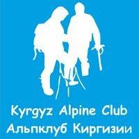Альпклуб Киргизии