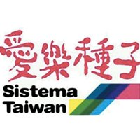 愛樂種子Sistema Taiwan