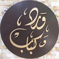 Ward & Kabab Restaurant مطعم ورد و كباب