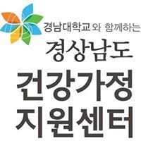 경상남도건강가정지원센터