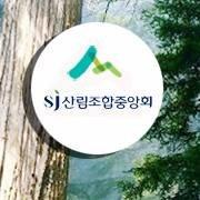 산림조합중앙회