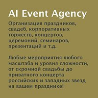 AI Event Agency
