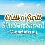 Chill n' Grill Music Weekend หาดเจ้าสำราญ
