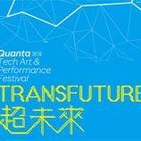 TransFuture 超未來