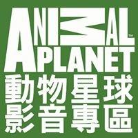 動物星球影音專區
