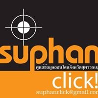 Suphan Click - ข้อมูลท่องเที่ยวสุพรรณบุรี