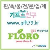기프트친구판촉물 www.gift79.kr -by Futizen 퓨티즌