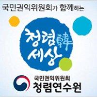 국민권익위원회 청렴연수원