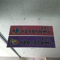 통영시건강가정ㆍ다문화가족지원센터