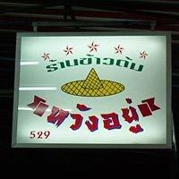 ร้านข้าวต้มหวังอยู่ ราชบุรี