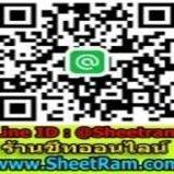 Sheetram.com ร้านชีทออนไลน์