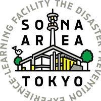 東京臨海広域防災公園・そなエリア東京
