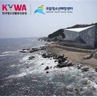 국립청소년해양센터