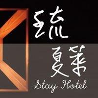 琉夏萊 (stay hotel)