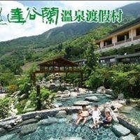 達谷蘭溫泉渡假村Takulan