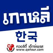 ทัวร์เกาหลี เที่ยวเกาหลี